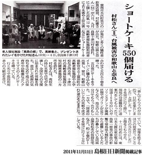 2011年11月11日島根日日新聞掲載記事