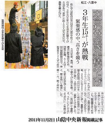 2011年11月2日山陰中央新報掲載記事