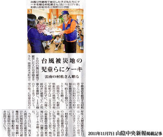 2011年11月7日山陰中央新報掲載記事