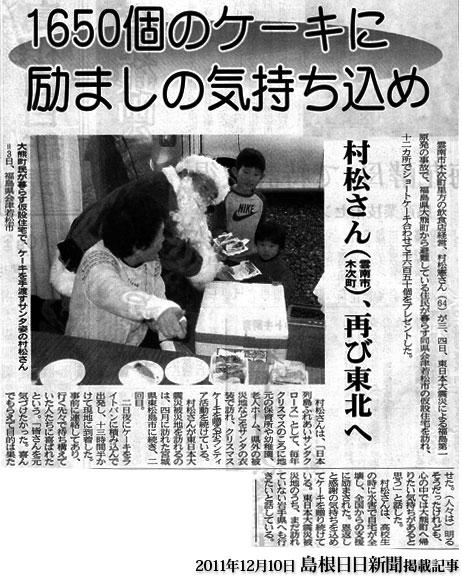 2011年12月10日島根日日新聞掲載記事