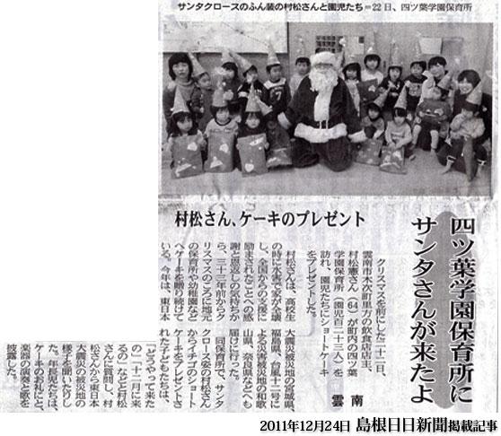 2011年12月24日島根日日新聞掲載記事