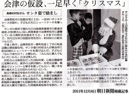 2011年12月4日朝日新聞掲載記事