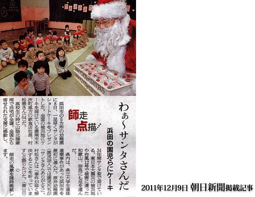 2011年12月9日朝日新聞掲載記事