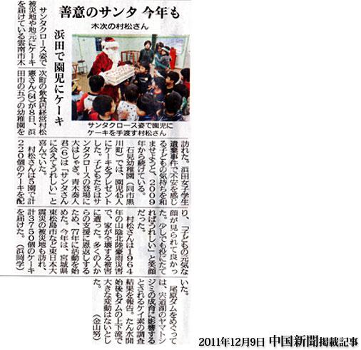 2011年12月9日中国新聞掲載記事