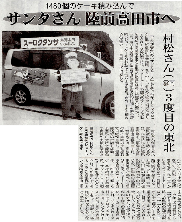 newspaper2012-12-01-nichinichi
