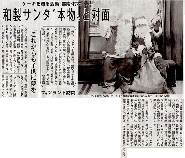 newspaper2012-12-25-mainichi