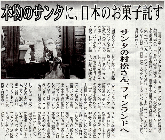 newspaper2012-12-25-nichinichi
