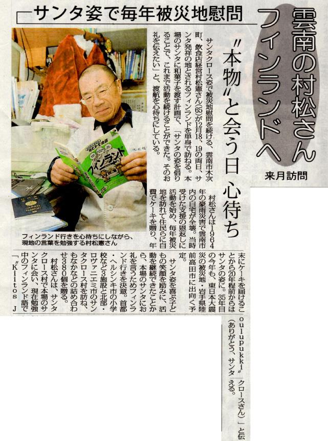 newspaper201211-29